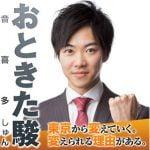 音喜多駿(おときたしゅん)の経歴や評判は?身長や結婚についても!
