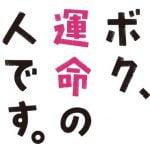 ボク運の食堂「エデンの園田」店長のTシャツまとめ!販売店は?