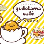 ぐでたまカフェ(大阪)のメニューやグッズ情報!混雑や開催期間は?
