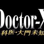 【ドクターX5】米倉涼子衣装やバッグのブランドは?時計やアクセも!