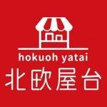 北欧屋台(京王新宿)の期間はいつまで?出店ブランドや販売商品も!